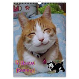 """Перекидной Календарь А3 """"день кошки"""" - юмор, стиль, красота, кошки, яркость"""