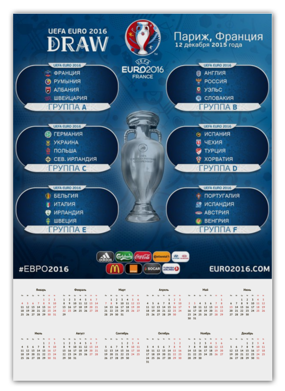 Календарь А2 Printio Евро-2016 календарь а2 printio мишкин календарь
