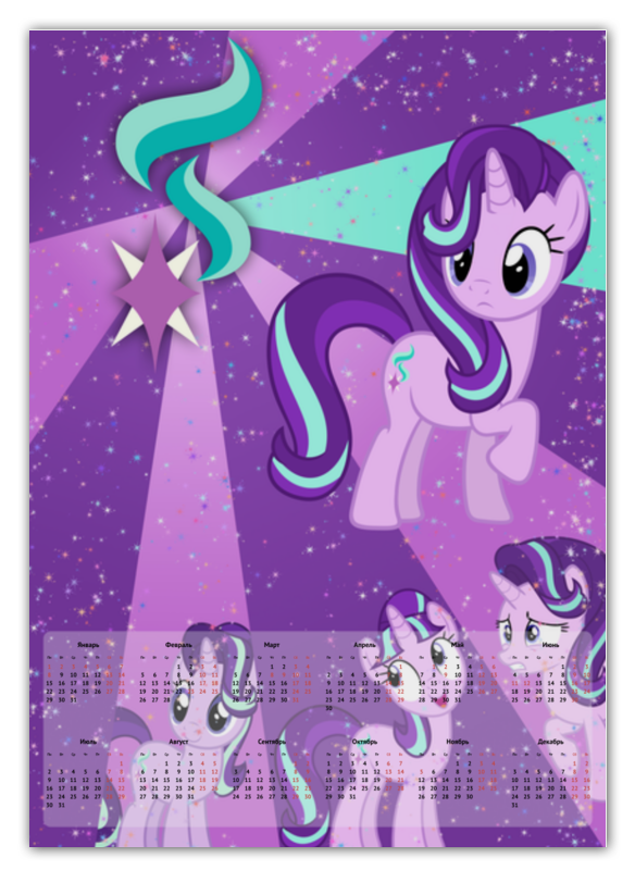 Календарь А2 Printio Starlight glimmer color line