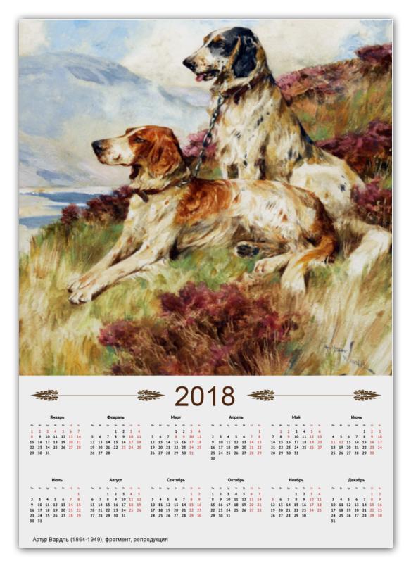 Календарь А2 Printio 2018 год желтой собаки