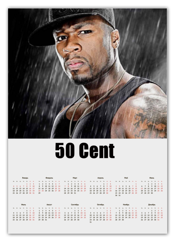 Календарь А2 Printio 50 cent календарь а2 printio календарь 50 cent