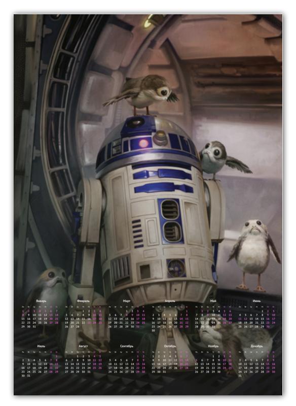 Календарь А2 Printio Звездные войны - r2-d2 star wars sw00243 звездные войны брелок r2 d2 блистер