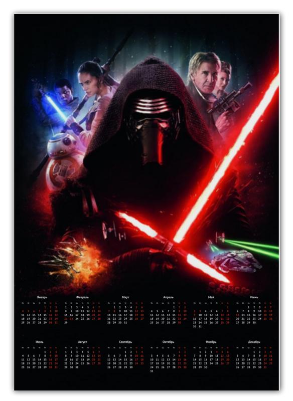 Календарь А2 Printio Star wars календарь а2 printio олень