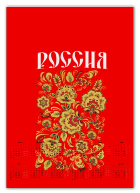Календарь А2 Printio Россия календарь а2 printio календарь с денисом лириком