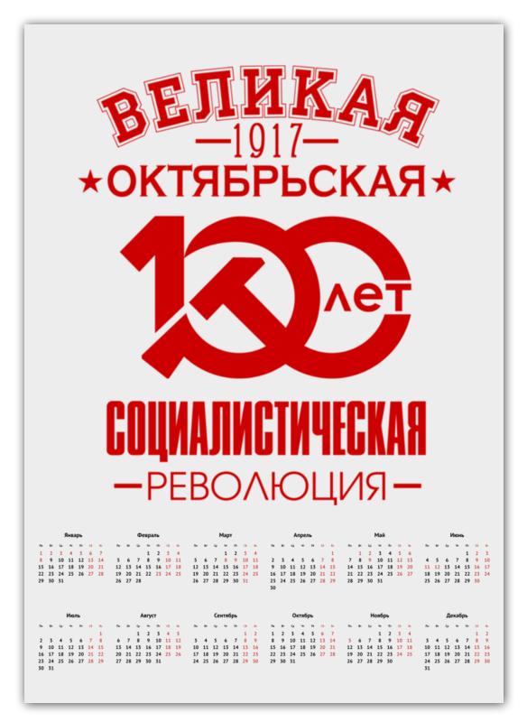 Календарь А2 Printio Октябрьская революция цена и фото