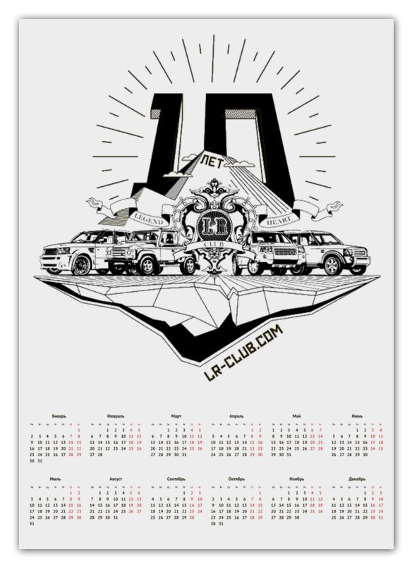 Календарь А2 Printio 10 лет календарь а2 printio bass guitar