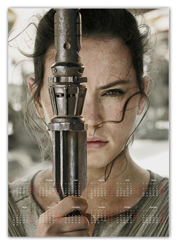 Календарь А2 Printio Звездные войны - рей