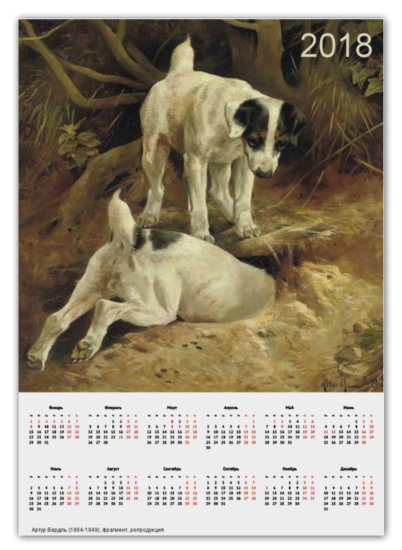 Календарь А2 Printio 2018 год желтой земляной собаки земляной а драконы сарда