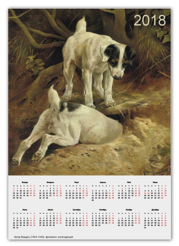 Календарь А2 Printio 2018 год желтой земляной собаки цены онлайн