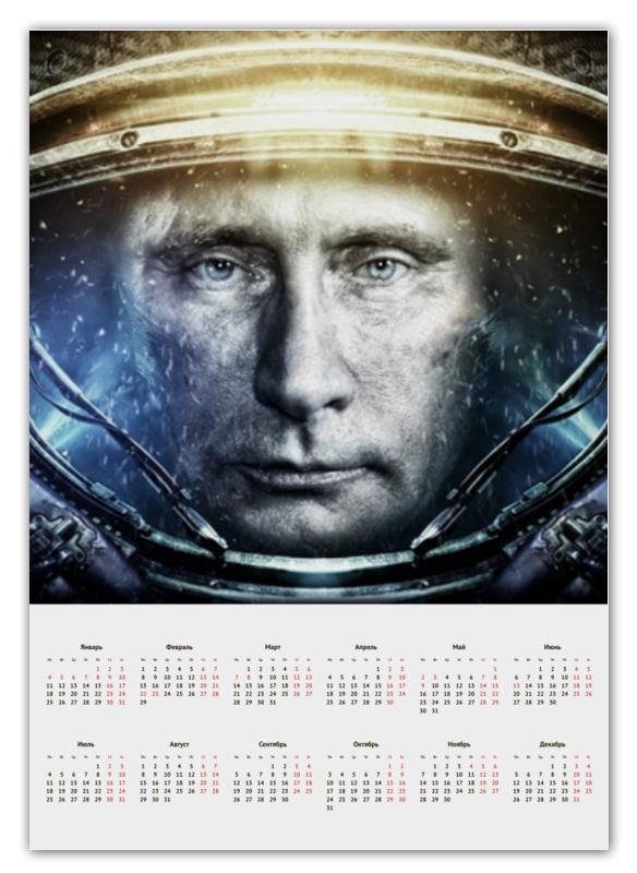 Календарь А2 Printio Путин! шаг в будущее елена александровна власова олимпиада школьников шаг в будущее математика физика