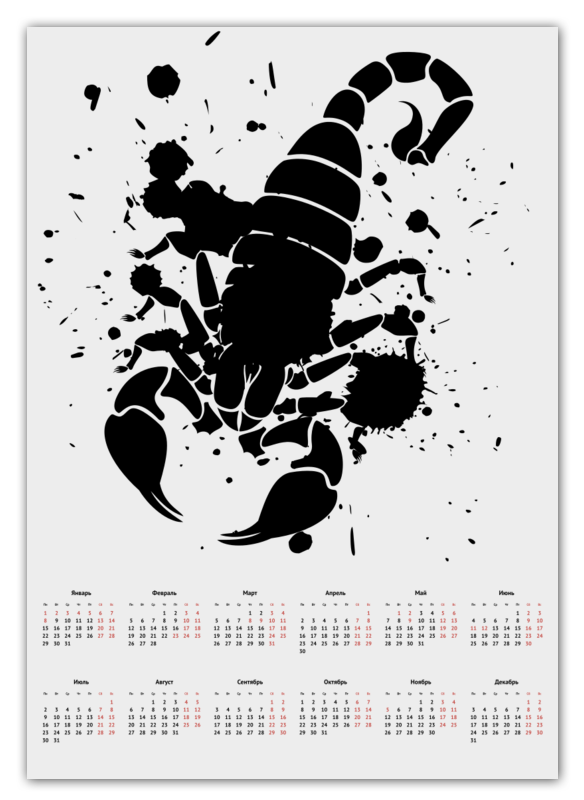 Календарь А2 Printio Скорпион (24.10-21.11) календарь а2 printio скорпион 24 10 21 11