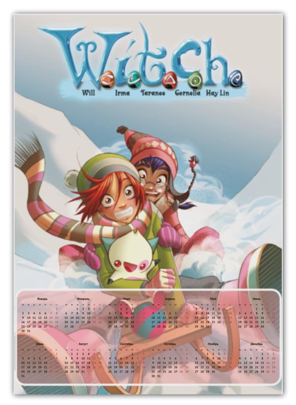 Календарь А2 Printio Чародейки | witch funny winter юбка strawberry witch lolita sk