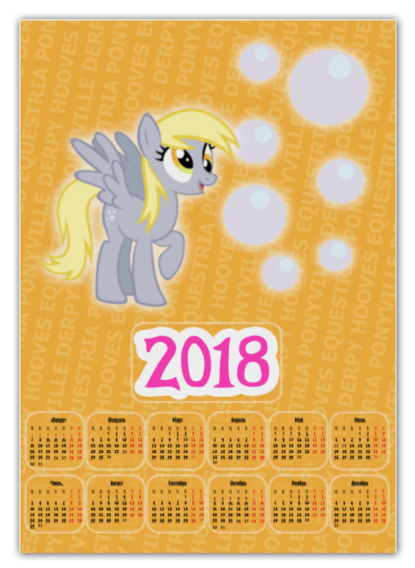 Календарь А2 Printio Derpy hooves text line