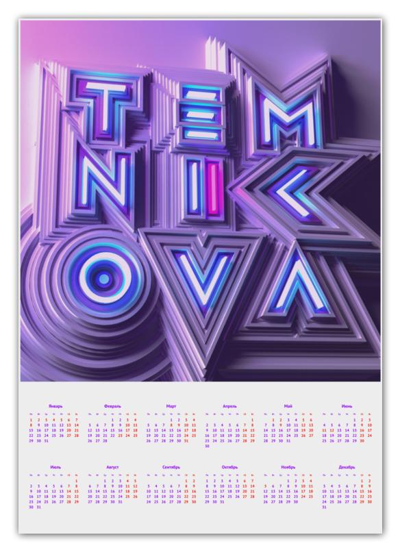 Календарь А2 Printio Temnikova календарь а2 printio календарь с денисом лириком