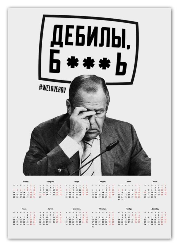 Календарь А2 Printio Дебилы б***ь