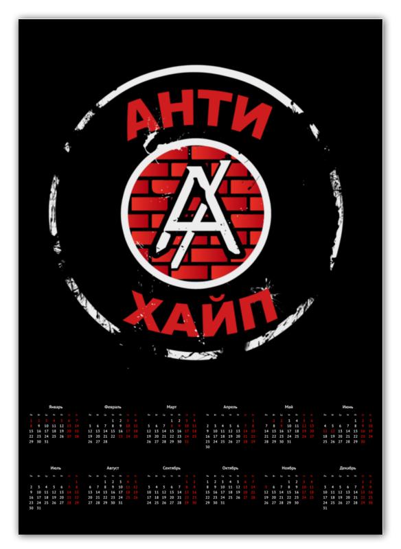 Календарь А2 Printio Антихайп футболка антихайп