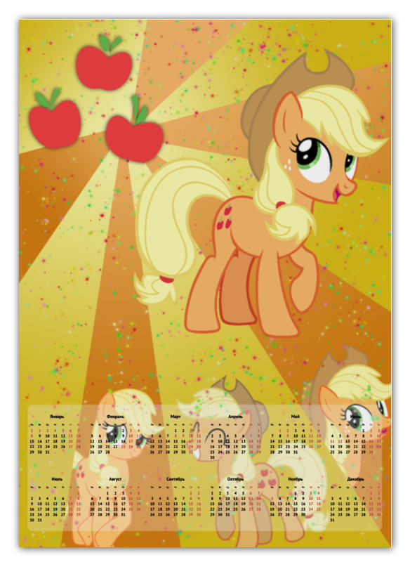 Календарь А2 Printio Applejack color line