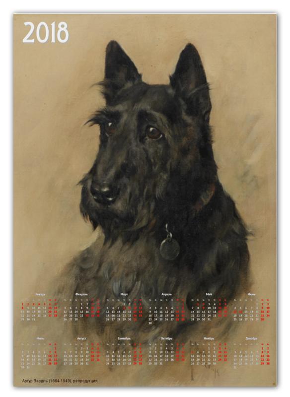Printio 2018 год собаки перекидной календарь а2 printio 2018 год собаки живопись артура вардля