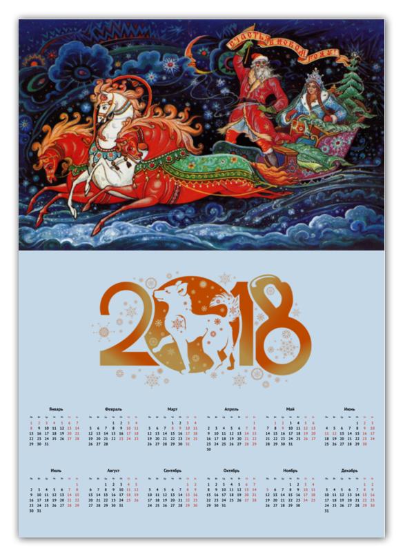 Календарь А2 Printio Дед мороз украшение новогоднее оконное magic time дед мороз с самоваром двустороннее 30 х 32 см
