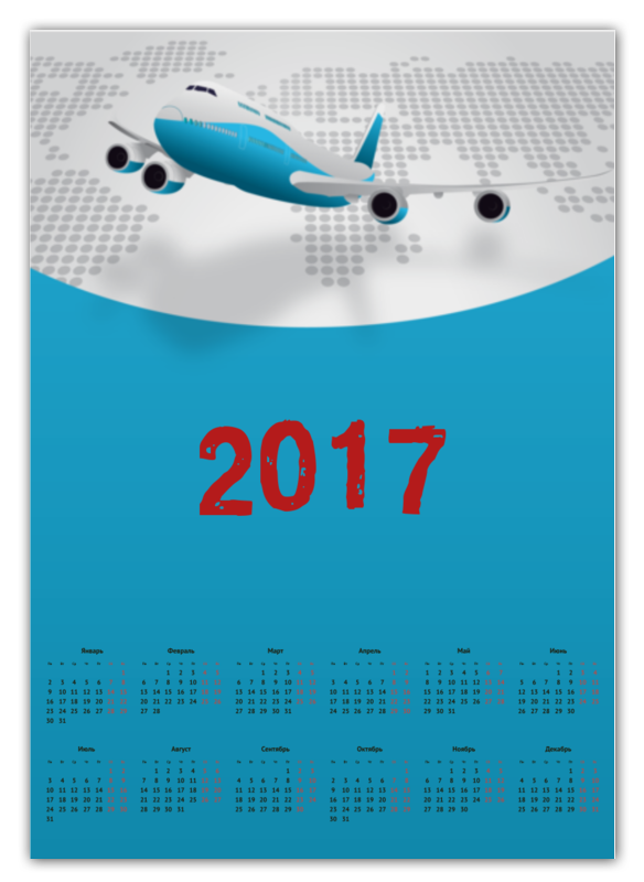 Календарь А2 Printio Авиакомпания календарь а2 printio мишкин календарь