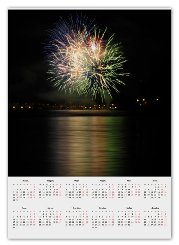 Календарь А2 Printio Фейерверк календарь а2 printio салют