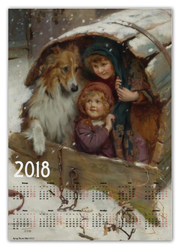 Календарь А2 Printio 2018 год собаки arthur john elsley в и жиглов школьный календарь 2018 год