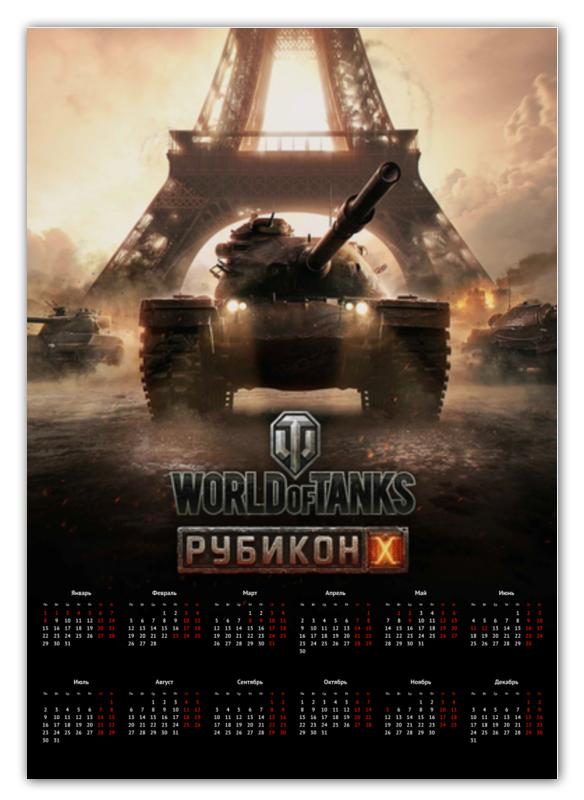 Printio World of tanks обои и календарь world of tanks на август 2017