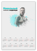 """Календарь А2 """"Навальный 2018 - новая надежда"""" - навальный, алексей навальный, navalniy, навальный 2018, navalniy 2018"""