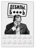 """Календарь А2 """"Дебилы б***ь"""" - ларов, weloverov, kkaravaev, дебилы, мид"""