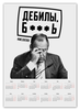 "Календарь А2 ""Дебилы б***ь"" - мид, weloverov, дебилы, kkaravaev, ларов"