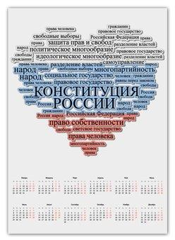 """Календарь А2 """"Кратко 1 глава Конституции РФ (триколор)"""" - любовь, надписи, россия, слова, символ"""