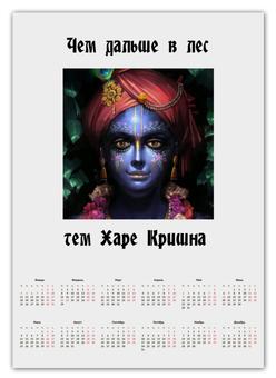 """Календарь А2 """"Харе Кришна!"""" - пословицы, афоризмы, 2016, харе кришна"""