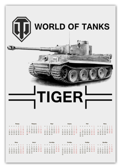 "Календарь А2 ""WOT Tiger"" - игры, world of tanks, танк, танки, wot"
