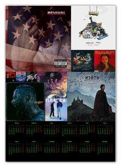"""Календарь А2 """"календарь музыки"""" - музыка, поп, рэп, eminem"""