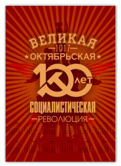 """Календарь А2 """"Октябрьская революция"""" - ссср, революция, коммунист, серп и молот, 100 лет революции"""