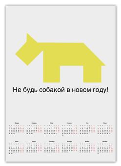 """Календарь А2 """"Не будь собакой в новом году!"""" - собака, собачка, 2018, годсобаки, нг2018"""