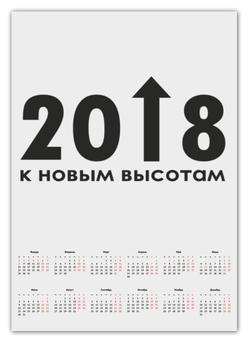 """Календарь А2 """"Новогодний календарь 2018"""" - новый год, надпись, черный, мотивация, 2018"""