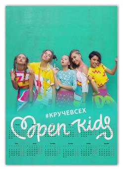 "Календарь А2 ""Опен Кидс / Open kids "" - музыка, рисунок, попса"