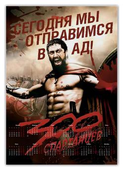 """Календарь А2 """"300 Спартанцев"""" - 300 спартанцев, леонид, это спарта"""