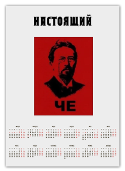 """Календарь А2 """"Настоящий ЧЕ"""" - че, россия, герой, чехов"""