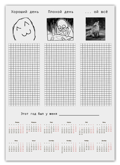 """Календарь А2 """"Мотивационный календарь"""" - юмор, новый год, календарь, ой всё"""