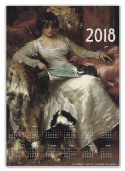 "Календарь А2 ""Картина Артура Вардля (1864-1949)"" - картина, артур вардль, живопись, календарь собаки, винтаж"