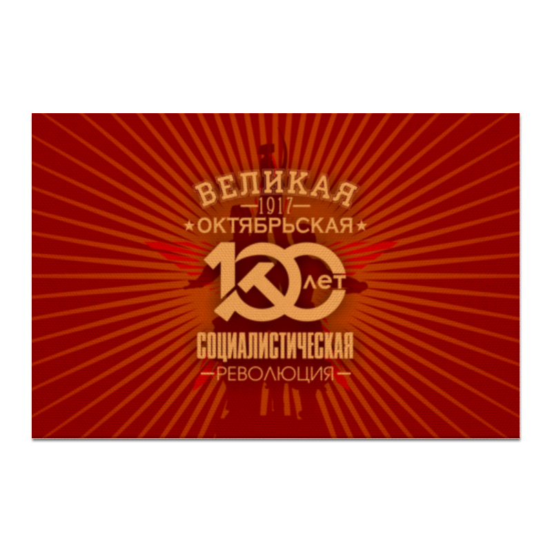 Холст 20х30 Printio Октябрьская революция цена и фото