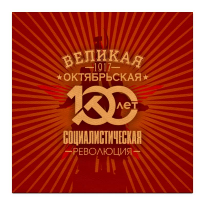 Холст 30x30 Printio Октябрьская революция цена и фото