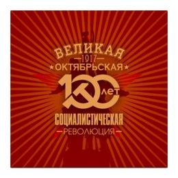 """Холст 30x30 """"Октябрьская революция"""" - ссср, революция, коммунист, серп и молот, 100 лет революции"""