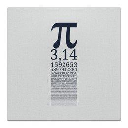 """Холст 30x30 """"Число Пи"""" - математика, алгебра, гик, число, пи"""