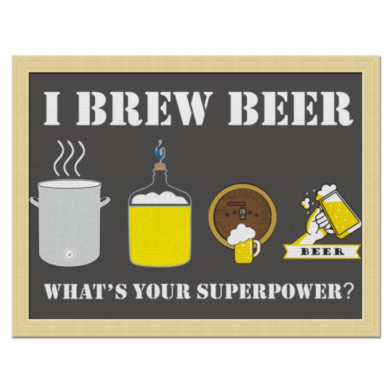 Холст 30x40 Printio Я варю пиво, а в чем твоя суперсила.