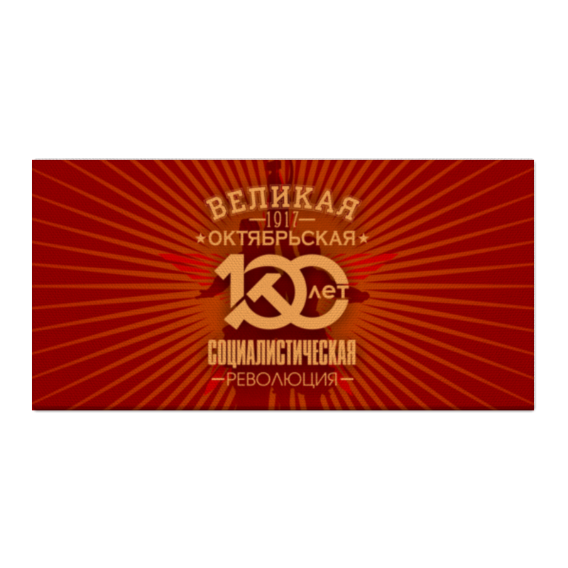 Холст 30x60 Printio Октябрьская революция холст 30x60 printio октябрьская революция