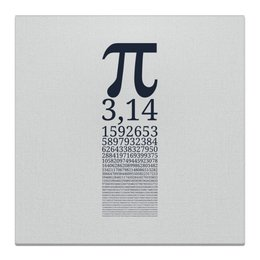"""Холст 50x50 """"Число Пи"""" - математика, алгебра, гик, число, пи"""