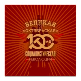 """Холст 50x50 """"Октябрьская революция"""" - ссср, революция, коммунист, серп и молот, 100 лет революции"""